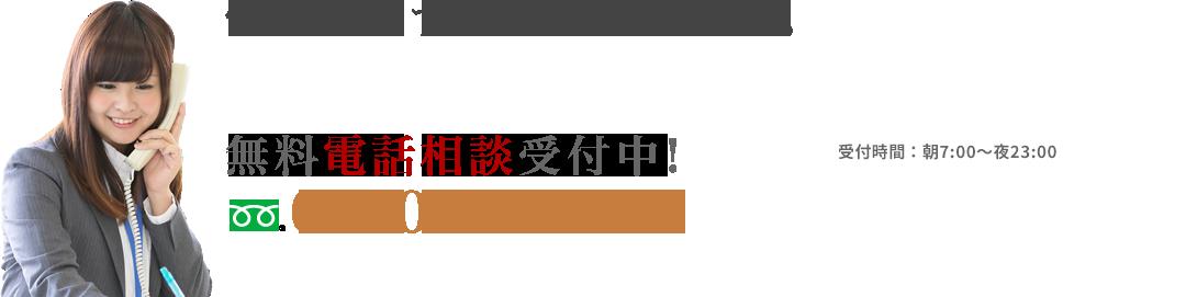 1人で悩まずにまずは、お電話ください。無料電話相談受付中!TEL:0120-928-366 受付時間:朝7:00-夜23:00