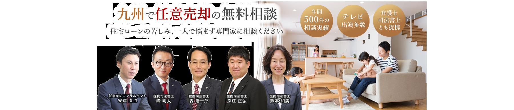 九州で任意売却の無料相談 住宅ローンの苦しみ、一人で悩まず専門家にご相談ください